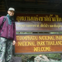 1 day Chae son national park
